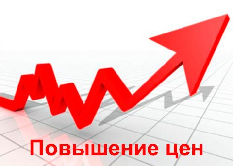 ВНИМАНИЕ! С 10.10.21 повышение цен на автохимию GRASS!