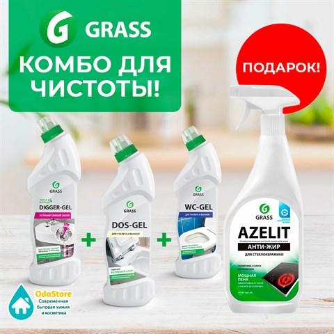 Абсолютное КОМБО для чистоты от GRASS!