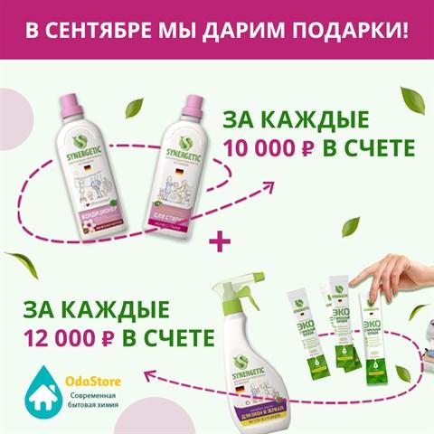 В сентябре - еще больше подарков от Odastore.ru!