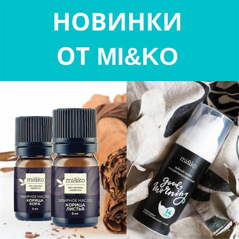 Новинки от Mi&Ko на Odastore.ru!