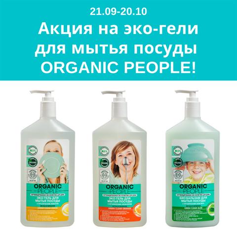 Скидкинана эко-гели для мытья посудыORGANIC PEOPLE!