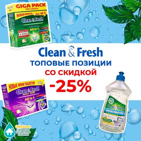 Только в январе 2021 - ТОПовые скидки на Clean&Fresh!