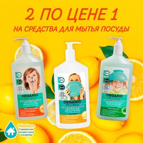 2 средства для мытья посуды по цене 1 до конца февраля!