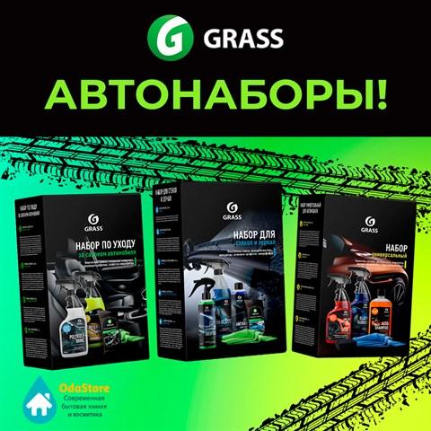Новинки для авто от GRASS!