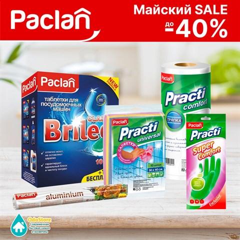 Майский Sale PACLAN до 40%!