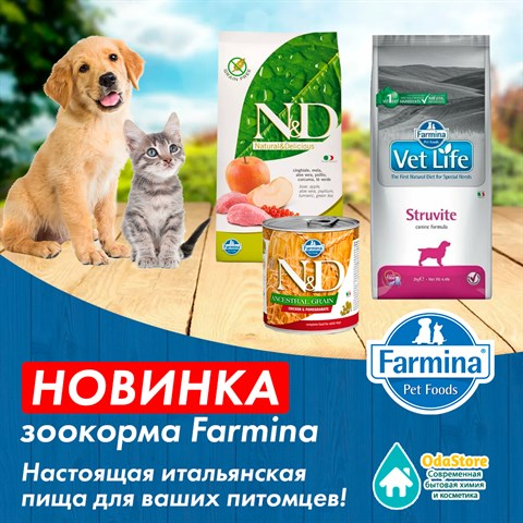 Мы расширяем ассортимент - встречайте бренд зоокормов FARMINA!