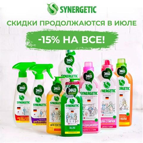 Летние скидки с Synergetic - продолжаются в июле!