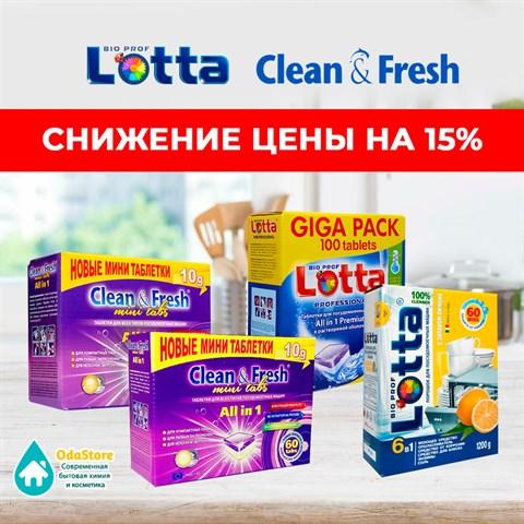 Снижение цен на товары для мытья посуды!