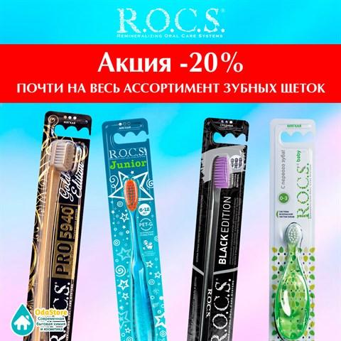 Мы любим чистые зубы - в июле -20% на зубные щетки R.O.C.S.!