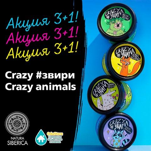 Ликвидация Crazy#звири и Crazy animals от NATURA SIBERICA !