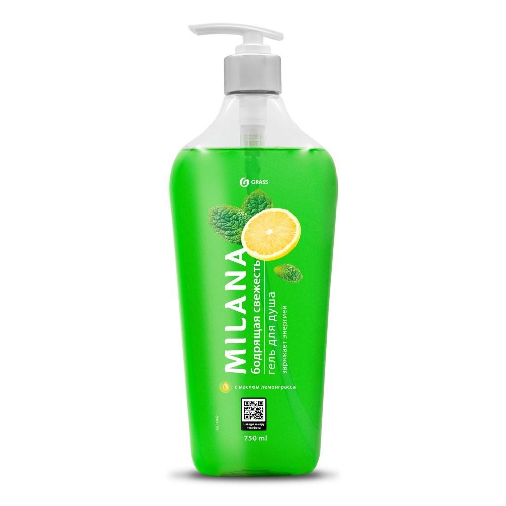 GRASS Milana гель для душа Бодрящая свежесть с маслом лемонграсса 750мл