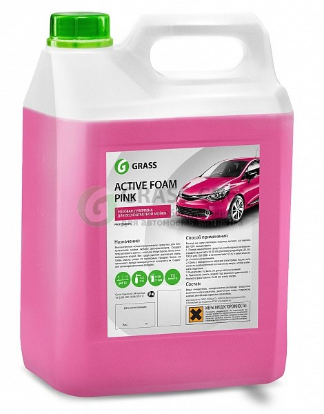 GRASS Active Foam Pink 6 кг ПОД ЗАКАЗ!