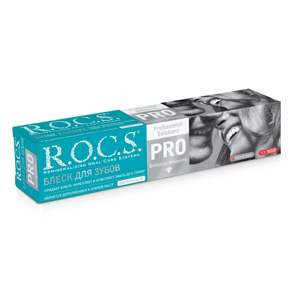 """Гель """"R.O.C.S. PRO. Блеск для зубов"""", 64 гр"""