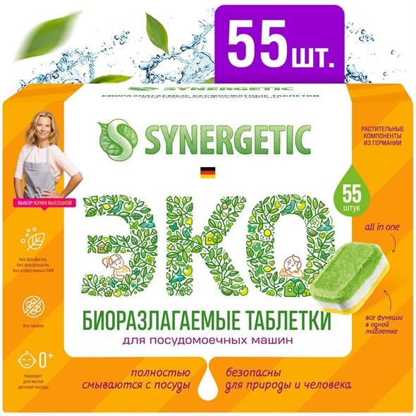 Бесфосфатные таблетки для посудомоечных машин, коробка 55шт - фото 10323