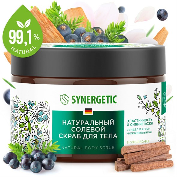 Натуральный солевой скраб для тела SYNERGETIC эластичность и сияние кожи, сандал и ягоды можжевельник, 300мл - фото 11280