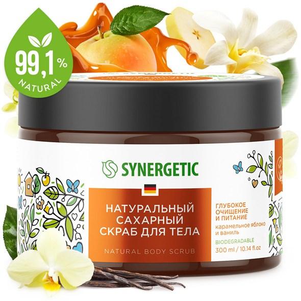Натуральный сахарный скраб для тела SYNERGETIC глубокое очищение и питание, карамельное яблоко и ваниль, 300мл - фото 11293