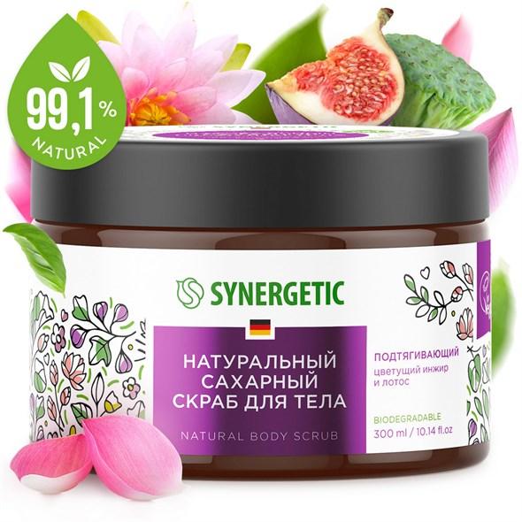 Натуральный сахарный скраб для тела SYNERGETIC подтягивающий, цветущий инжир и лотос, 300мл - фото 11295