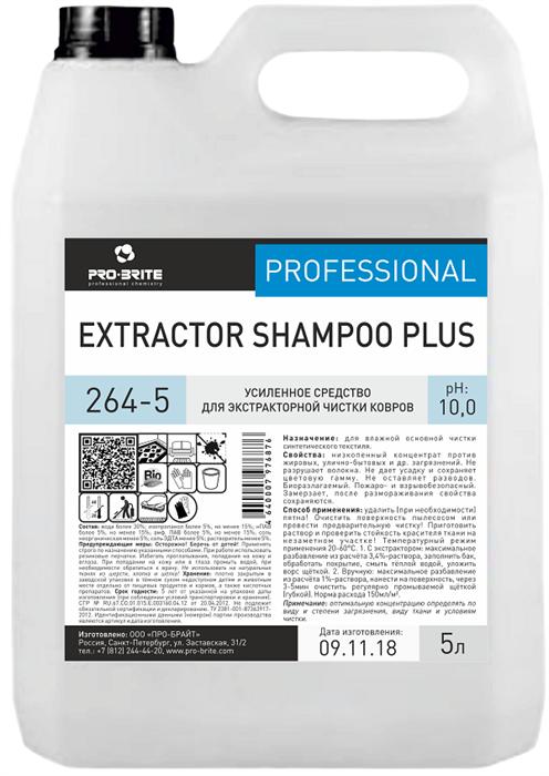 EXTRACTOR SHAMPOO PLUS, 5л, Усиленное средство для экстракторной чистки ковров - фото 5223