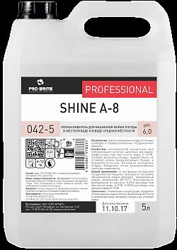 SHINE A-8, 5 л, ополаскиватель для ПММ - фото 5285