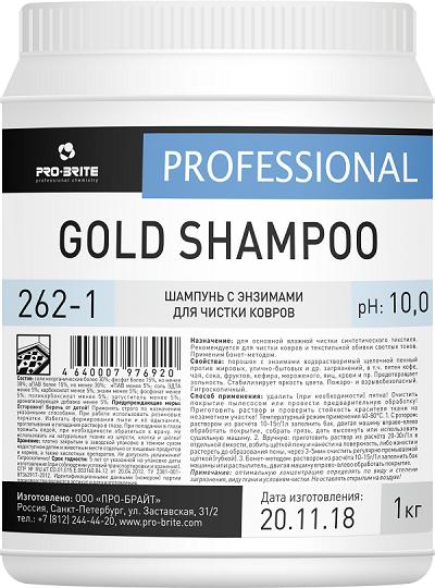 GOLD SHAMPOO Шампунь с энзимами для чистки ковров. 1 кг, Стандарт - фото 5315