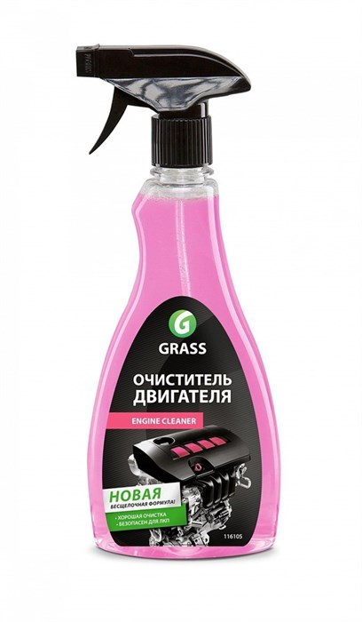 GRASS Engine Cleaner 500 мл - фото 5418