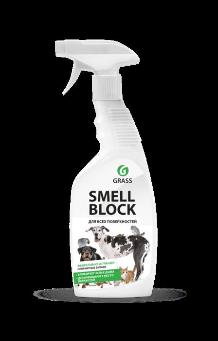 GRASS Защита от запаха Smell Block 600 мл - фото 5541