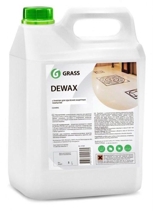 GRASS Средство для удаления защитного покрытия Dewax 5 кг - фото 5550