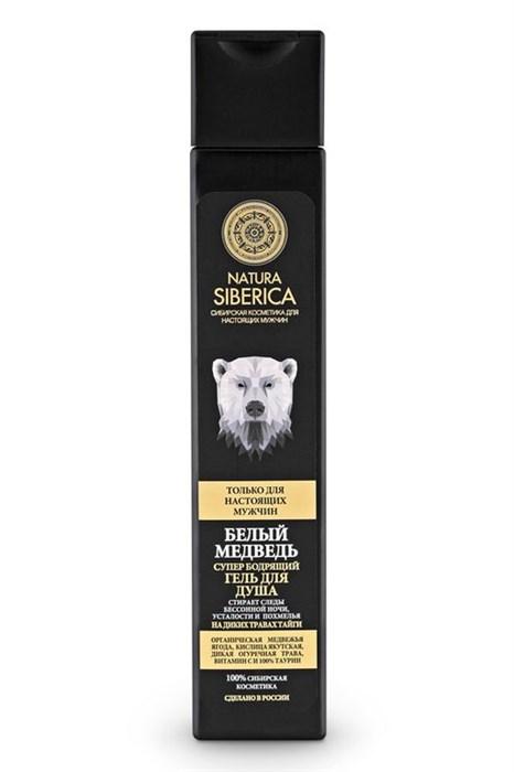 Natura Siberica / MEN / Супер бодрящий гель для душа «белый медведь», 250 мл - фото 6450