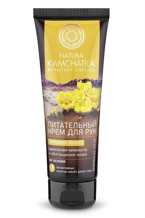 NS / Natura Kamchatka / Крем для рук Питательный «СЕВЕРНОЕ ЗОЛОТО» нежность  и обогащение кожи, 75 мл - фото 6480