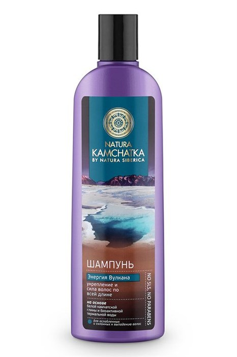 NATURA SIBERICA / Natura Kamchatka / Шампунь «ЭНЕРГИЯ ВУЛКАНА» укрепление и сила волос, 280 мл - фото 6496