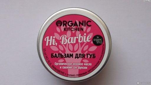 Organic Kitchen / Бальзам для губ. Hi, Barbie, 15 мл - фото 6516