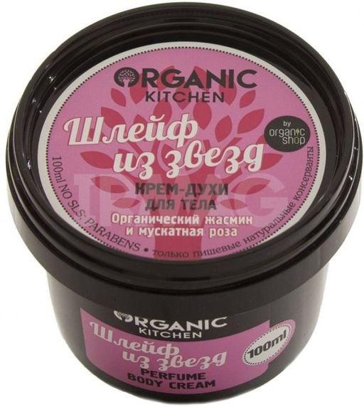 """Organic Kitchen / Крем-духи для тела """"Шлейф из звезд"""", 100 мл - фото 6517"""