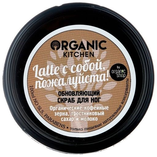 """Organic Kitchen / Обновляющий скраб для ног """"Latte с собой, пожалуйста"""", 100 мл - фото 6521"""