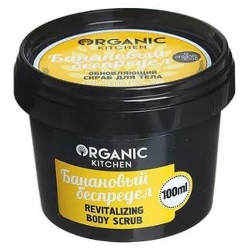 """Organic Kitchen / Обновляющий скраб для тела """"Банановый беспредел"""", 100 мл - фото 6522"""