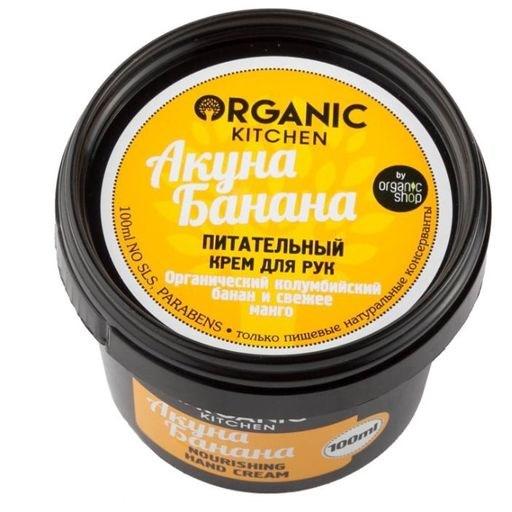 "Organic Kitchen / Питательный крем для рук ""Акуна Банана"", 100 мл - фото 6524"