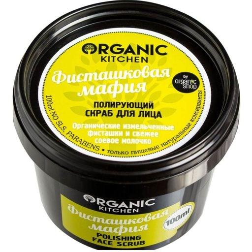"""Organic Kitchen / Полирующий скраб для лица """"Фисташковая мафия"""", 100 мл - фото 6525"""