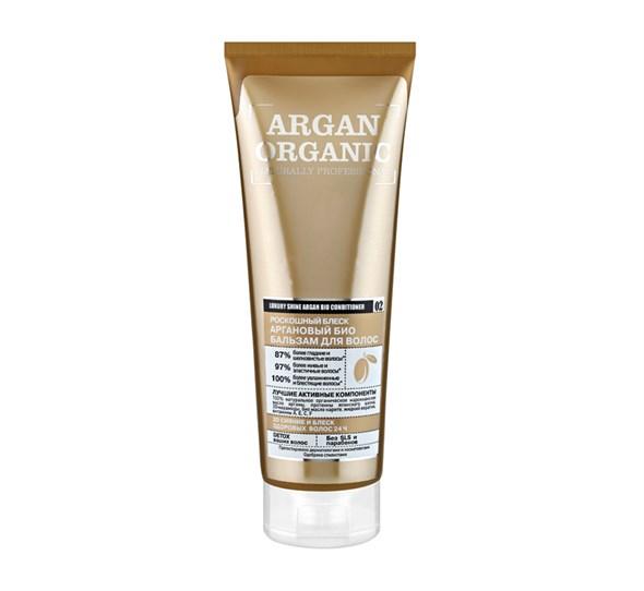 """Organic naturally professional / Argan / Био бальзам для волос """"Роскошный блеск"""", 250 мл - фото 6527"""