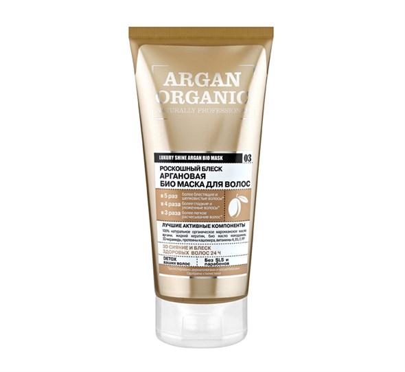 """Organic naturally professional / Argan / Био маска для волос """"Роскошный блеск"""", 200 мл - фото 6528"""