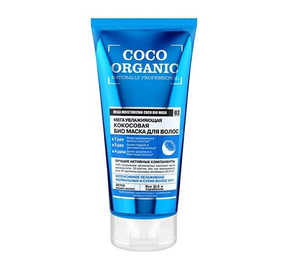 "Organic naturally professional / Coco / Био маска для волос ""Мега увлажняющая"", 200 мл - фото 6532"