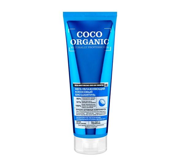 "Organic naturally professional / Coco / Био шампунь для волос ""Мега увлажняющий"", 250 мл - фото 6533"