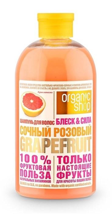 Organic Shop / HOME MADE / Гель для душа сочный розовый grapefruit, 500 мл - фото 6540