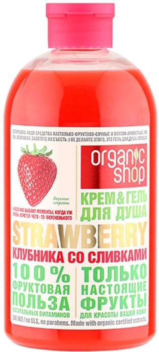 Organic Shop / HOME MADE / Крем-гель для душа клубника со сливками strawberry, 500 мл - фото 6542
