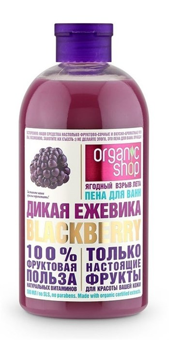 Organic Shop / HOME MADE / Пена для ванн дикая ежевика blackberry, 500 мл - фото 6544