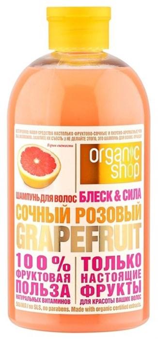Organic Shop / HOME MADE / Шампунь сочный розовый grapefruit, 500 мл - фото 6548