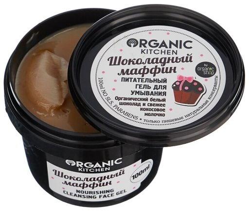 """Organic shop / Гель для умывания """"Шоколадный маффин"""" 100мл - фото 6556"""
