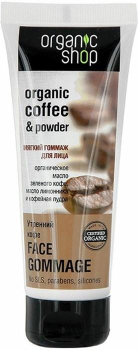 """Organic Shop / Гоммаж для лица """"Утренний кофе"""", 75 мл - фото 6558"""