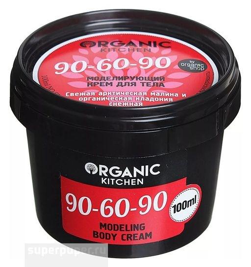 "Organic shop / Крем д/тела моделирующий ""90-60-90"" 100мл - фото 6560"