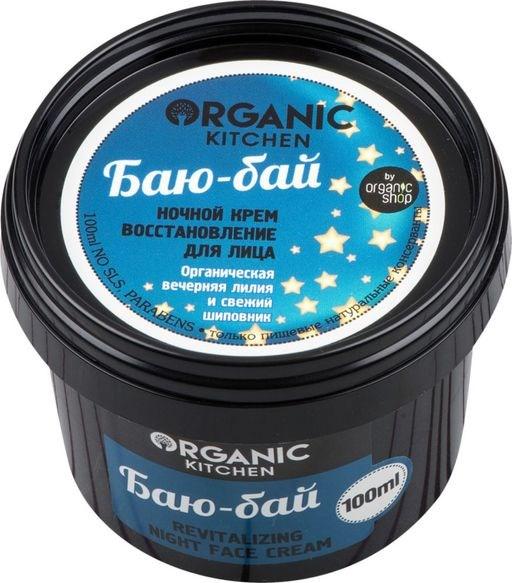 "Organic shop / Крем ночной восстанавливающий  д/лица""Баю-бай""100мл - фото 6565"