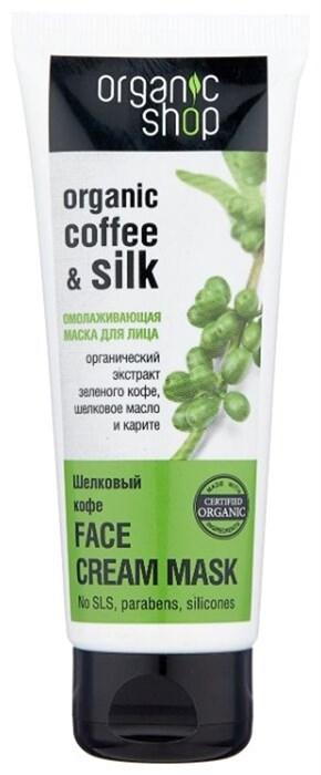 """Organic Shop / Маска омолаживающая для лица """"Шёлковый кофе"""", 75 мл - фото 6574"""