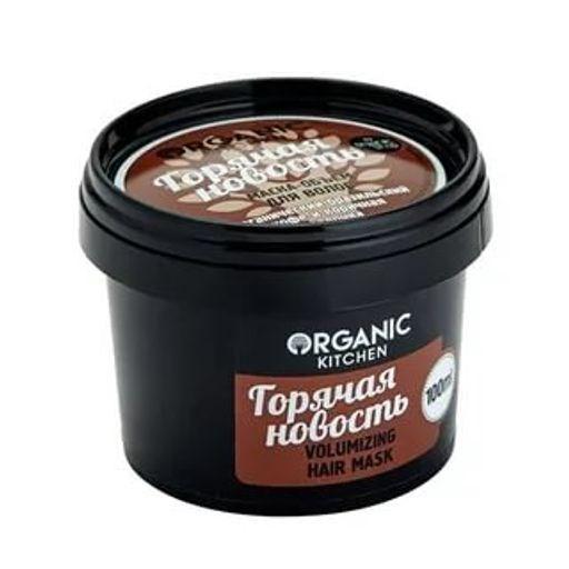 """Organic shop / Маска-объем д/волос """"Горячая новость""""100мл - фото 6579"""